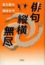 鎌倉佐弓全句集出版記念会動画2本 鎌倉佐弓 夏石番矢