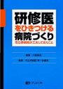 研修医をひきつける病院づくり (単行本・ムック) / 川島 篤志 編集