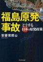 福島原発事故 どうする日本の原発政策 (単行本・ムック) / 安斎育郎/著