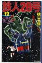鉄人28号 17 (潮漫画文庫)[本/雑誌] (まんが文庫) / 横山光輝 光プロダクション