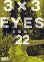 3×3EYES(サザンアイズ) 22 (講談社漫画文庫)[本/雑誌] (まんが文庫) / 高田裕三
