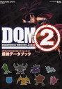 ドラゴンクエストモンスターズジョーカー2最強データブック (SE-MOOK) (単行本・ムック) / スクウェア・エニックス