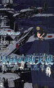皇国の堕天使 (ルシファー) 日本海軍淑女艦隊 (ワニノベルス 266) (新書) / 志真 元 著 冨沢 和雄 他