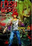 FLESH & BLOOD 15 (キャラ文庫) (文庫) / 松岡なつき/著