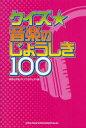 クイズ☆音楽のじょうしき100[本/雑誌] (楽譜・教本) / 神田小川町クイズプロジェクト