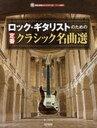 ロックギタリストのための定番クラシック名曲選[本/雑誌] (楽譜・教本) / 堀沢俊樹/編