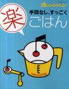 手間なし、すっごく楽ごはん / オレンジページブックス (単行本・ムック) / オレンジページ