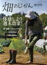 畑のじかん / ヤエスメディアムック 274 (ムック) / 八重洲出版