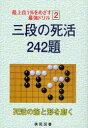 三段の死活 242題 / 最上位1%をめざす最強ドリル 2 (単行本・ムック) / 棋苑図書