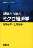 基礎から学ぶ ミクロ経済学 (単行本・ムック) / 塩澤 修平 著 北條 陽子 著