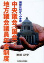 中央議会(国会)・地方議会議員年金制度 (単行本・ムック) / 渡部 記安 著