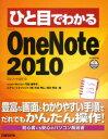 ひと目でわかる Microsoft OneNote 2010 (単行本・ムック) / 門脇 香奈子 他著 中林 秀仁 他著