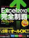 Excel2010完全制覇パーフェクト トコトン学べる&何でも引ける!! エクセルがこの一冊でオールOK (単行本・ムック) / 鈴木光勇/著