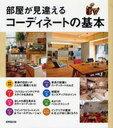 部屋が見違えるコーディネートの基本 (単行本・ムック) / 成美堂出版編集部/編