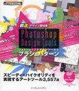 Photoshop Design Toolsブラシ&パターン 瞬速デザイン素材集 (ijデジタルBOOK)[本/雑誌] (単行本・ムック) / インプレスPC編集部/編