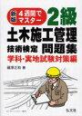 2級土木施工管理技 実地試験対策編 新版[本/雑誌] 国家・資格試験シリーズ 36 (単行本・ムック) / 國澤 正和 著