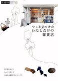 やっと見つけたわたしだけの雑貨店175軒 (α La Vieガイドブックシリーズ 15)[本/雑誌] (単行本・ムック) / ギャップ・ジャパン