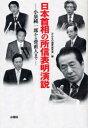 日本首相の所信表明演説 小泉純一郎から菅直人まで (単行本・ムック) / みんなの選挙研究会