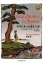 本当にあった悲しい話 日本女性の生と死、そして愛 英和文集 (単行本・ムック) / 鶴見健一/文・訳