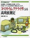 スペクトラム・アナライザによる高周波測定 高調波 不要輻射 変調 ひずみ 位相ノイズ 伝送特性の測定をこなす (計測器BASIC-Measurement & Control-)[本/雑誌] (単行本・ムック) / 高橋朋仁/著