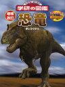 恐竜 (ニューワイド学研の図鑑) (児童書) / 学研教育出版