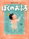 ぼくのおふろ (わたしのえほん)[本/雑誌] (児童書) / 鈴木のりたけ/作・絵