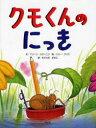 クモくんのにっき (児童書) / D.クローニン 文 H.ブリス 絵