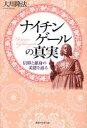 ナイチンゲールの真実 信仰と献身の美徳を語る (OR BOOKS) (単行本 ムック) / 大川隆法/著