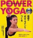 DVD付 キレイにやせるパワーヨーガ (単行本・ムック) / 日本ヨーガ瞑想協会 小野 さつき 著