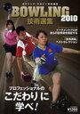 BOWLING技術選集 2010 (B.B.MOOK) (ムック) / ベースボールマガジン社