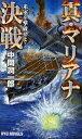 真・マリアナ決戦 米軍を撃破せよ! / Ryu Novels (新書) / 中岡潤一郎