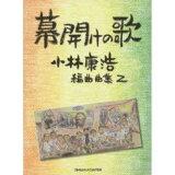 楽譜 幕開けの歌 小林康浩編曲曲集 2 (単行本・ムック) / 音楽センター