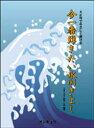 楽譜 今一番弾きたい氷川きよし / 大正琴でやさしく弾ける (単行本・ムック) / 八津 八政 編曲