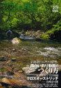 フライの雑誌 89 季刊夏号 【特集】 面白い釣り動画のつくり方[本/雑誌] (単行本・ムック) /
