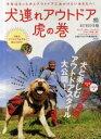 犬連れアウトドア虎の巻 犬とアウトドア、はじめませんか? (エイムック)[本/雑誌] (ムック) / エイ出版社