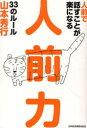 人前で話すことが楽になる人前力33のルール[本/雑誌] (単行本・ムック) / 山本秀行/著