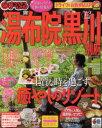 湯布院・黒川 別府 2012 (マップルマガジン 九州) (単行本・ムック) / 昭文社