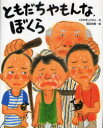 ともだちやもんな ぼくら (児童書) / くすのきしげのり/作 福田岩緒/絵