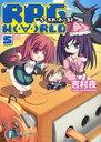 RPG W(・∀・)RLD4 ろーぷれ・わーるど 5 (富士見ファンタジア文庫) (文庫) / 吉村夜