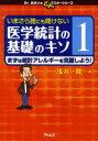 いまさら誰にも聞けない医学統計の基礎のキソ 1 (Dr.あさいのこっそりマスターシリーズ)[本/雑誌] (単行本・ムック) / 浅井隆/著