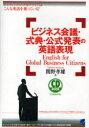 ビジネス会議・式典・公式発表の英語表現 / CD BOOK (単行本・ムック) / 関野 孝雄 著