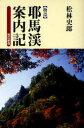 【物語】耶馬渓案内記 改訂新版 (単行本・ムック) / 松林 史郎 著
