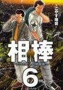 相棒 6 (ビッグコミックス) (コミックス) / こやす珠世 / テレビ朝日...