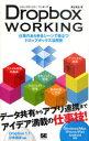 Dropbox WORKING 仕事のあらゆるシーンで役立つドロップボックス活用技 アイデア満載の仕事技! (単行本・ムック) / 柳谷智宣/著