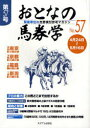 おとなの馬券学 57[本/雑誌] (単行本・ムック) / ミデアム出版社