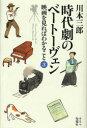 映画を見ればわかること 3[本/雑誌] (単行本・ムック) / 川本三郎/著