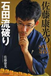 初恋の味、shogi