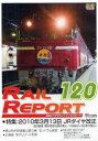 [書籍のゆうメール同梱は2冊まで]/DVDRAILREPORT120[本/雑誌](鉄道ビデオマガジン)(DVD)/ビコム