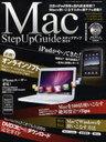 Macステップアップガイド / 三才ムック 289 (ムック) / 三才ブックス