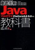JavaプログラマPlatform5.0/6.0対応教科書 試験番号CX-310-055 CX-310-065 (ITプロ/ITエンジニアのための徹底攻略) (単行本・ムック) /